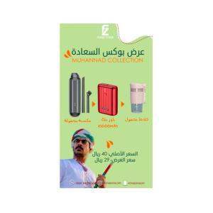 صندوق بورودو كومبو (مكنسة كهربائية + باوربانك 10000 + خلاط )